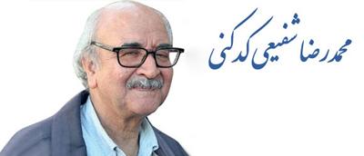 زندگینامه محمدرضا شفیعی کدکنی, زندگی محمدرضا شفیعی کدکنی