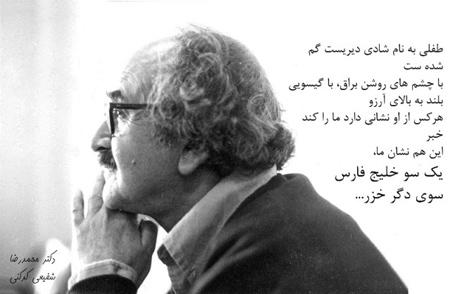 کتاب های محمدرضا شفیعی کدکنی,بیوگرافی شعرا