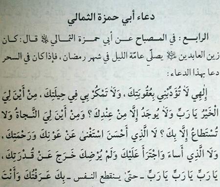 درباره ی دعای ابوحمزه ثمالی, زمان خواندن دعای ابوحمزه ثمالی, ویژگی های دعای ابوحمزه ثمالی