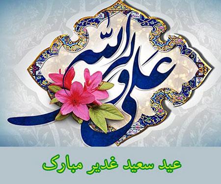 مولودی عید غدیر, شعر مولودی عید غدیر
