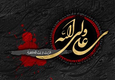 زیباترین مداحی برای شهادت حضرت علی,مداحی شب شهادت حضرت علی