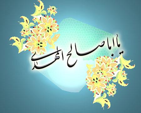 %name آغاز امامت امام زمان (عج) و اعمال مخصوص این روز