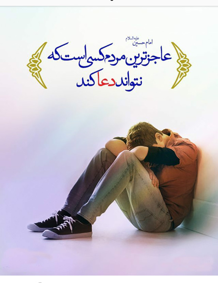 %name احادیث تصویری امام حسین علیه السلام