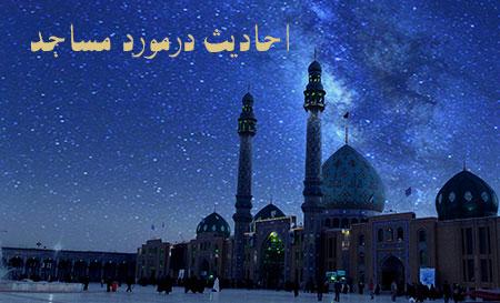 احادیث در مورد مساجد,حدیث در مورد مسجد,حدیث در مورد رفتن به مساجد