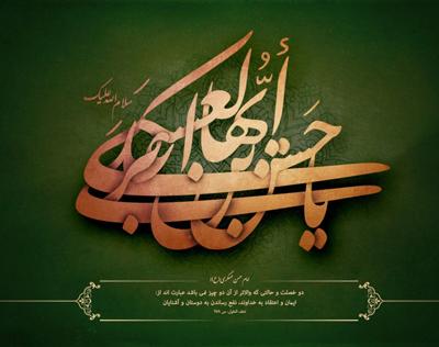 %name احادیث زیبا از امام حسن عسکری (ع)