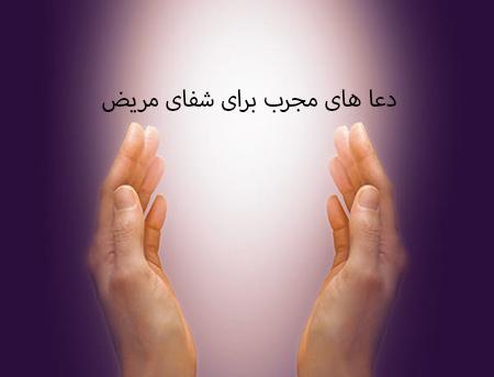 %name انواع دعا برای شفای مریض