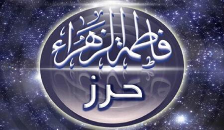 حرز حضرت فاطمه (س), حرز چیست