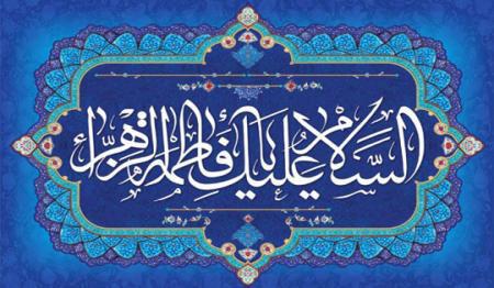 مزایای حرز حضرت زهرا(س),مزیت های حرز حضرت زهرا (س)