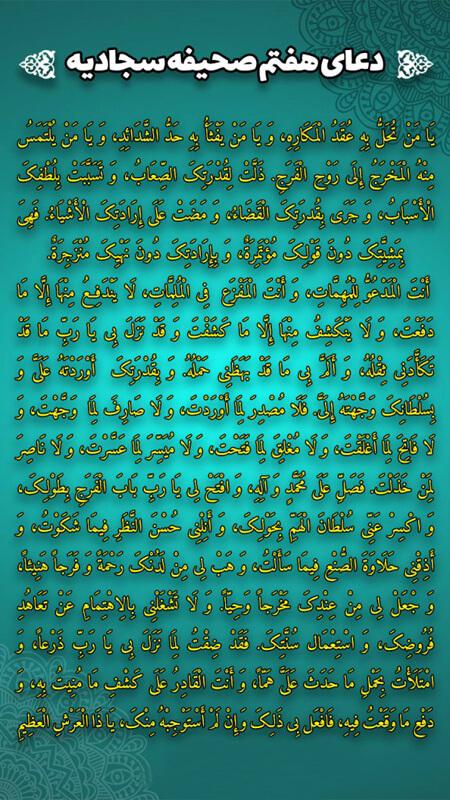 دعای هفتم صحیفه سجادیه به همراه ترجمه, متن دعای هفتم صحیفه سجادیه, آموزه های دعای هفتم صحیفه سجادیه