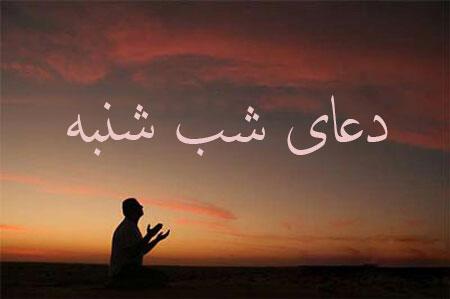 اعمال شب شنبه, زیارت شب شنبه,دعاهای شب شنبه