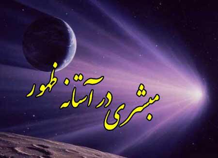 ستاره طارق, ستاره طارق چیست, آشنایی با ستاره طارق
