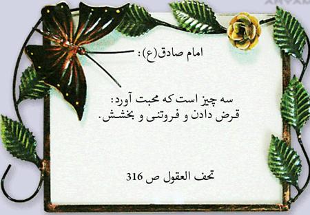 عکس نوشته احادیث,احادیث امام صادق ع,احادیث تصویری دروغ