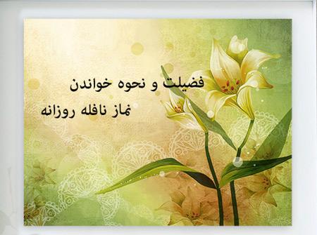 نماز های نافله,وقت نماز نافله صبح,نماز نافله صبح