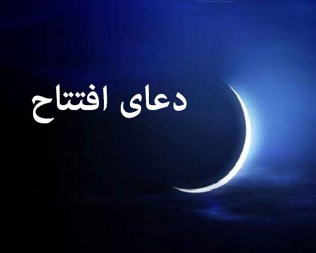 %name متن و ترجمه دعای افتتاح