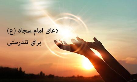 دعای امام سجاد ع برای تندرستی,دعای امام سجاد ع برای سلامتی,دعای امام سجاد ع برای رفع بیماری