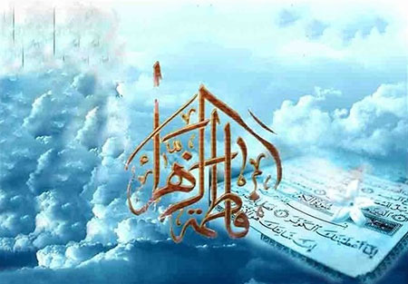 %name نماز استغاثه به حضرت زهرا