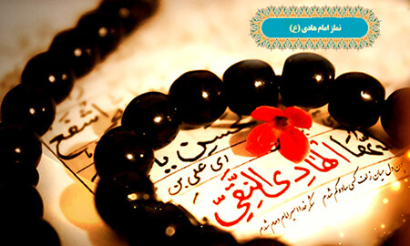 دعاهای امام علی النقی,نماز امام علی النقی
