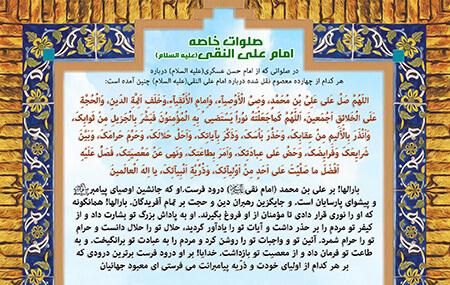 صلوات خاص امام علی النقی, نماز امام هادی