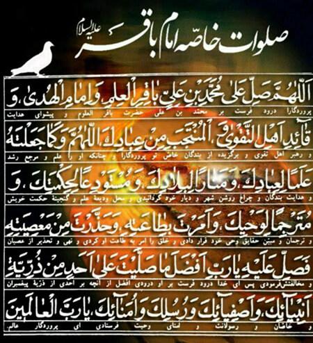 دعای مخصوص امام محمد باقر, متن و ترجمه ی صلوات خاصه امام محمد باقر