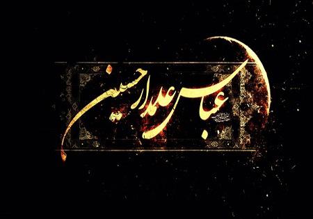 متن ادبی درباره حضرت ابوالفضل ع,حضرت ابوالفضل,اشعار حضرت عباس