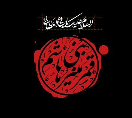 اشعار حضرت عباس,متن ادبی درباره حضرت ابوالفضل ع, شعر در وصف حضرت عباس
