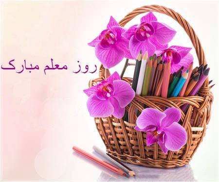 تبریک روز معلم, متن تبریک روز معلم