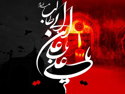 %name پیام تسلیت شهادت حضرت علی علیه السلام (6)