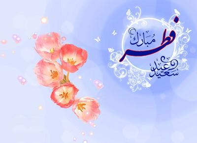 شعر تبریک عید سعید فطر, شعر تبریک عید سعید فطر