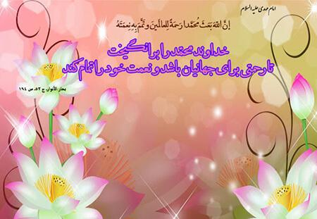 hadith34 imam1 zaman1 34 حدیث از امام زمان (عج)