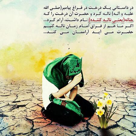 hadith34 imam1 zaman2 34 حدیث از امام زمان (عج)