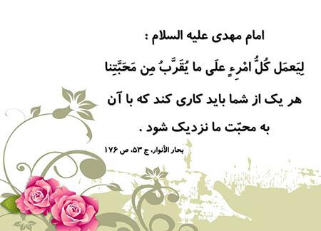 hadith34 imam1 zaman4 34 حدیث از امام زمان (عج)