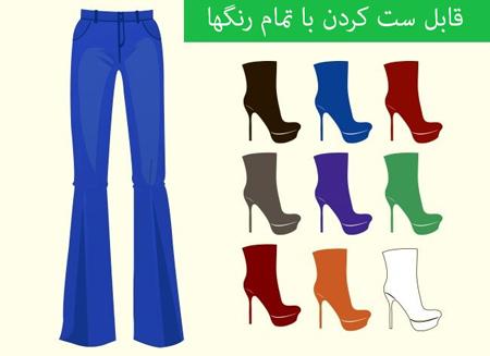 طرز ست کردن کفش و شلوار,کفش های مناسب شلوارهای رنگی