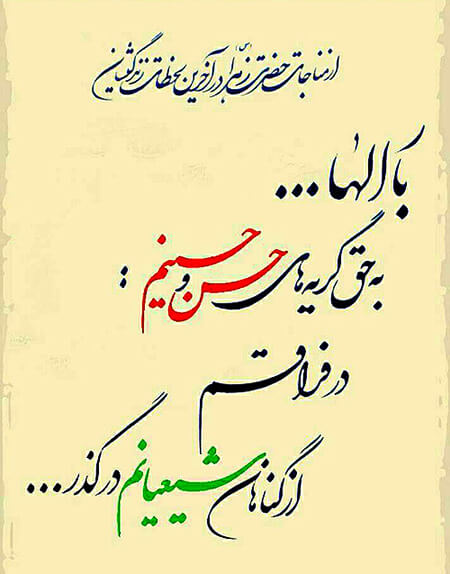 شعرهای متوسل به حضرت زهرا (س), مناجات و دعای حضرت زهرا, شعرهایی برای دعا و مناجات حضرت فاطمه (س)