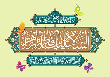 مناجات هایی با حضرت زهرا (س), اشعار مدح و ستایش حضرت زهرا (س), مناجات با حضرت فاطمه (س)