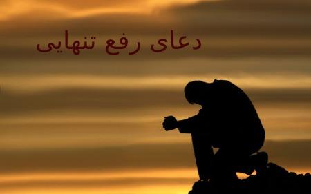 دعای رفع تنهایی, از بین بردن تنهایی, متن دعای رفع تنهایی