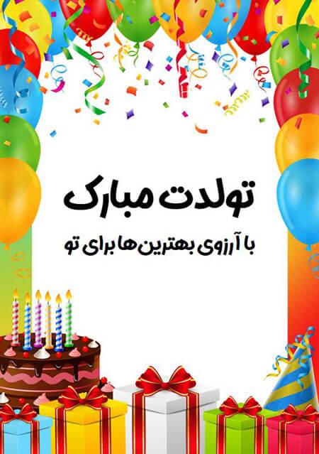 کارت پستال تبریک تولد دوست, کارت تبریک تولد دوست, پوسترهای تبریک تولد