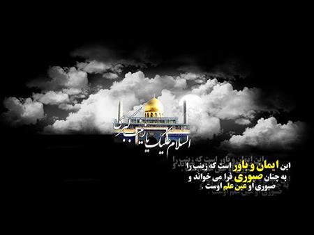 %name متن مداحی وفات حضرت زینب سلام الله علیها