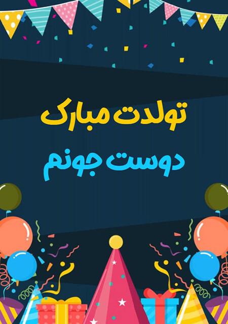 کارت تبریک تولد دوست, پوسترهای تبریک تولد, تصاویر کارت تبریک تولد دوست