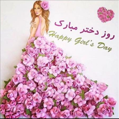 عکس تبریک روز دختر, عکس های روز دختر