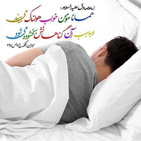 آداب خوابیدن, آداب خوابیدن از نظر اسلام, خوابیدن از نظر اسلام