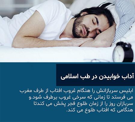 زمان هایی که خوابیدن کراهت دارد, توصیه هایی در مورد خواب از نظر اسلام, سخنان ائمه در مورد خواب