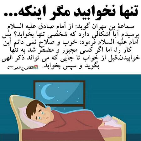 روایت هایی در مورد خوابیدن, سخنان ائمه درباره ی خواب, بهترین زمان خواب