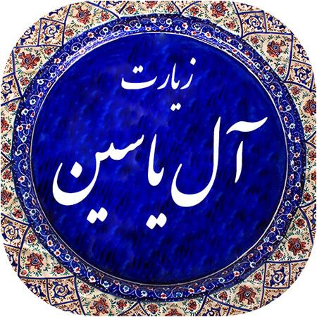 زیارت آل یاسین, متن زیارت آل یاسین, زیارت آل یاسین به همراه ترجمه