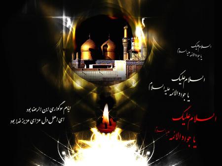 شهادت امام محمد تقی,کارت پستال شهادت امام محمدتقی