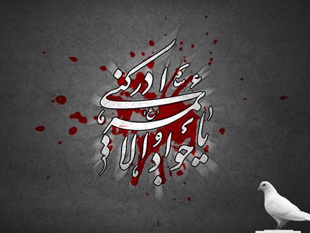 تصاویر شهادت امام جوادالائمه, عکس کارت پستال شهادت امام جواد