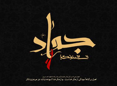 کارت پستال شهادت امام محمدتقی, تصاویر شهادت امام محمدتقی